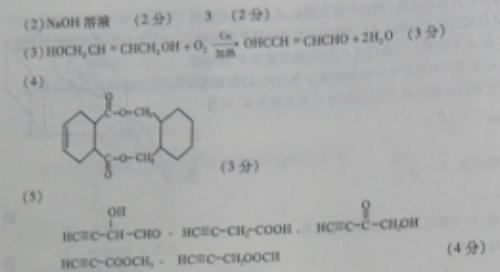 【题文】(11分)电解原理在化学工业中有广泛应用。右图表示一个电解池,装有电解液a;X、Y是两块电极板,通过导线与直流电源相连。请回答以下问题:(1)若X、Y都是惰性电极,a是饱和NaCl溶液,实验开始时,同时在两边各滴入几滴酚酞试液,则电解池中X极上的电极反应式为&#