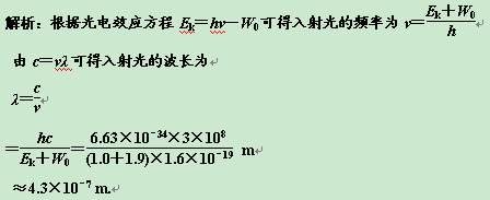 原子结构氢原子