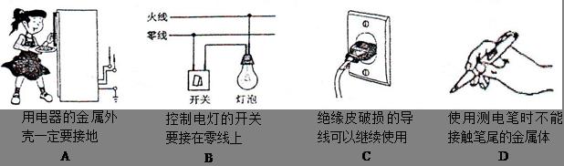 会漏电,使人触电,故c错;d使用测电笔辨别火线时,一定要用手触及笔尾的