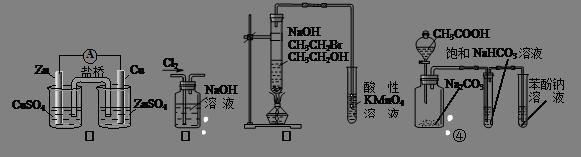 装置①:构成锌—铜原电池 b.装置②:除去cl 2中含有的少量hcl c.