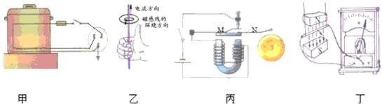 分析:本题依据安全用电和简单磁现象的一些基础知识判断. 解答: A、家用电器装接地线,可以在一旦发生漏电事故时,电流从地线流向大地,人不会触电,故A正确; B、用安培定则判断通电直导线的磁场方向时,用右手握直导体,拇指的方向是电流方向,四指方向就是磁场的环绕方向,故B正确; C、电铃通电时,电磁铁吸引衔铁,带动小锤敲击铃碗,此时又断电,电磁铁推动磁性,衔铁上升,这样往复的运动,是靠电磁铁工作的,故C正确; D、此电路符合产生感应电流的条件,这是闭合电路,是一部分导体在运动,是在做切割磁感线运动,所以会产生