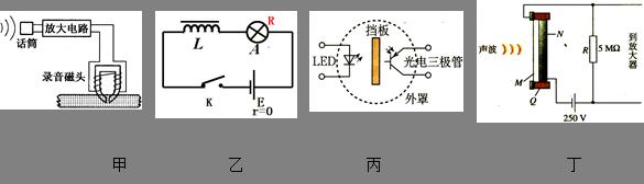 丙是光电传感火灾报警器的部分电路图,丁图是电容式话筒电路原理图