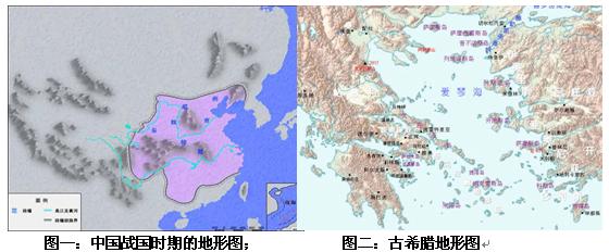 古代东西方文明特征看图分析:古中国与古希腊