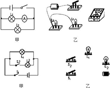 初中物理试题 电路 按照图甲所示电路图,连接乙中的.