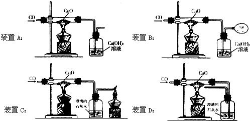 利用如图所示的实验装置,研究co的化学性质,回答下列有关问题