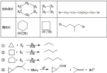 下面是部分环烷烃及烷烃衍生物的结构简式,键线式和某些有机化合物的