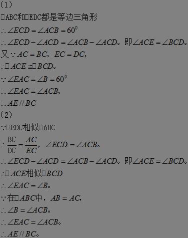 (1)根据△abc与△edc是等边三角形,利用其三边相等和三角相等的关系