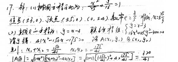 """试题 """"(10分)已知椭圆(1)求椭圆的焦点顶点坐标"""