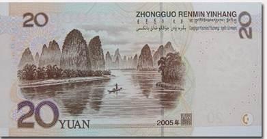 20人民币照片_读2005年版第五套人民币20元纸币背面主景图案,回答小