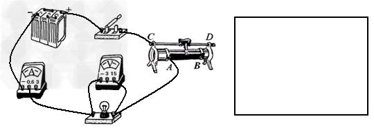 小明同学利用电池组,电流表,电压表,滑动变阻器,开关和导线,做测定